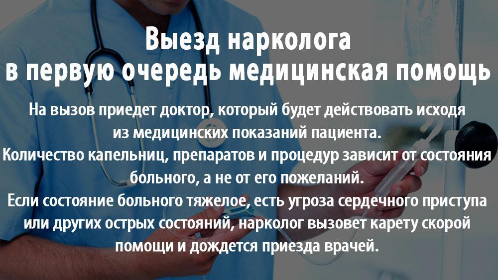капельница от запоя на дому в Москве