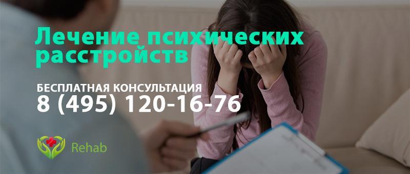 Лечение психических расстрйств на дому